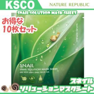 nature republic ネイチャーリパブリック スネイルソリューションマスクシート  シートマスク お得な10枚セット 韓国コスメ|kscojp