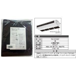三菱電機 エアコン替フィルター PAC-SG38KF|ksdenki