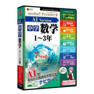 メデイアフアイブ 学習ソフト プレミア6 AI搭載version 中学数学 1〜3年