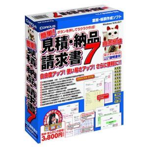 コーパス 業務ソフト カンタン!ミツモリ・ノウヒン・セイキユウシヨ7 ksdenki