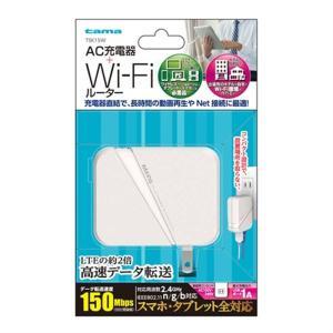 (アウトレット) 多摩電子工業 AC充電器/Wi−Fiルーター TSK15W ホワイト|ksdenki