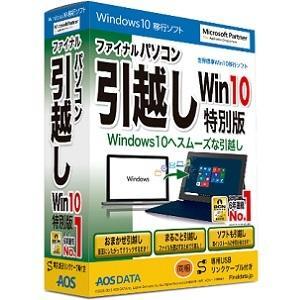 AOSテクノロジーズ ユーティリティソフト ファイナルパソコン引越し Win10特別版 専用USBリンクケーブル付|ケーズデンキ PayPayモール店