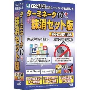 AOSテクノロジーズ ユーティリティソフト ターミネータ10plus 抹消セット版 BIOS/UEF...