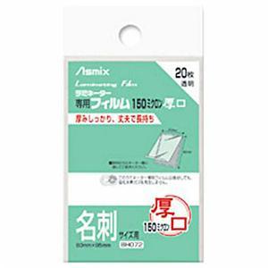 アスカ ラミネーターフイルム 名刺 20枚 150ミクロン BH072|ksdenki
