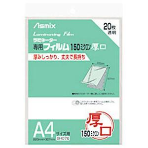 アスカ ラミネーターフィルム A4 20枚 150ミクロン BH076|ksdenki