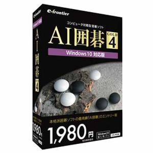 イーフロンティア ゲームソフト AI囲碁 GOLD 4