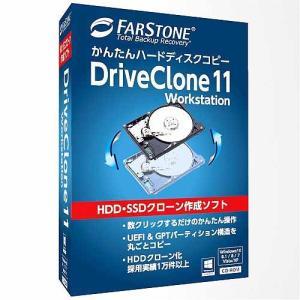 (アウトレット) イーフロンティア ユーティリティソフト ハードディスクかんたんコピー DriveClone 11 Workstation