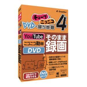 イーフロンティア 写真・動画編集ソフト チューブとニコニコ、DVDも録り放題 4|ksdenki