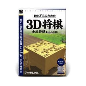 アンバランス ゲームソフト 爆発的1480シリーズベストセレクション 100万人のための3D将棋