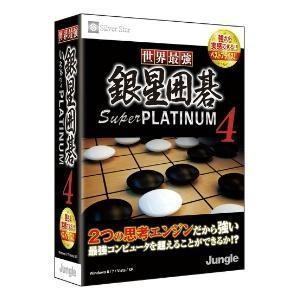 ジャングル ゲームソフト 世界最強銀星囲碁 Super PLATINUM 4