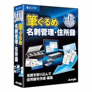 【アウトレット】ジヤングル はがき作成ソフト 筆ぐるめ 名刺管理・住所録