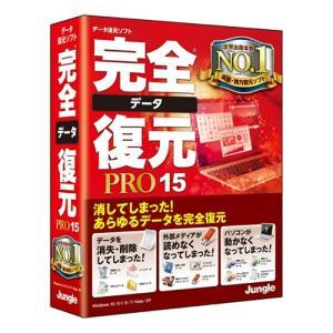 ジャングル ユーティリティソフト 完全データ復元PRO15