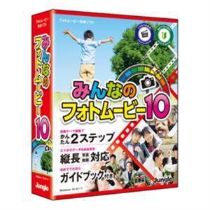 ジャングル 写真・動画編集ソフト みんなのフォトムービー10