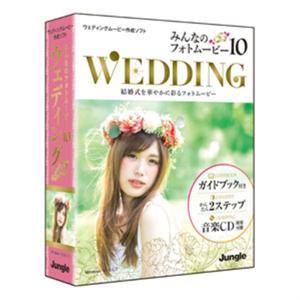 ジャングル 写真・動画編集ソフト みんなのフォトムービー10 Wedding