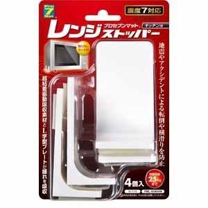 プロセブン販売 レンジストッパー【耐荷重25kgまで】 PML-N3404W ホワイト|ksdenki