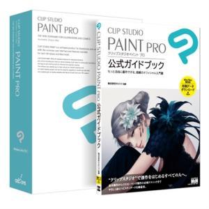 セルシス グラフィックスソフト CLIP STUDIO PAINT PRO 公式ガイドブックモデル
