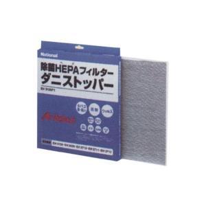 パナソニック 除菌HEPAフィルター「ダニストッパー」 EH3120F1|ksdenki