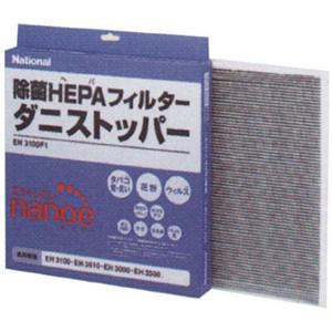 パナソニック 除菌HEPAフィルター EH3100F1|ksdenki