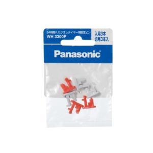 パナソニック 24時間くりかえしタイマー用ピン WH3300P|ksdenki