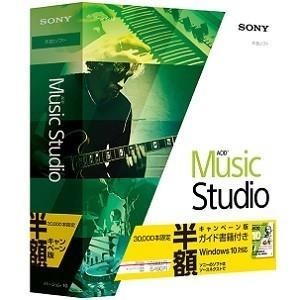 ソニー 音楽編集ソフト ACID Music Studio 10 半額キャンペーン版 ガイドブック付き