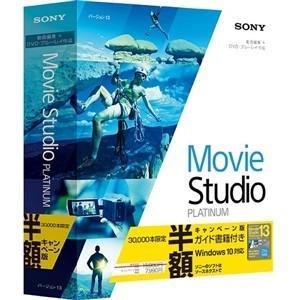 ソニー 動画編集ソフト Movie Studio 13 Platinum 半額キャンペーン版 ガイドブック付き