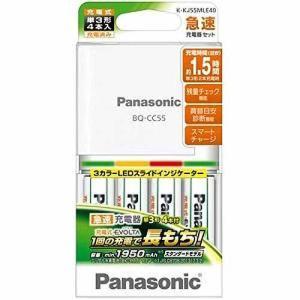 (アウトレット) パナソニック 充電器セット K-KJ55MLE40|ksdenki