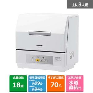 (長期無料保証) パナソニック 食器洗い乾燥機 NP-TCR4-W ホワイト|ksdenki