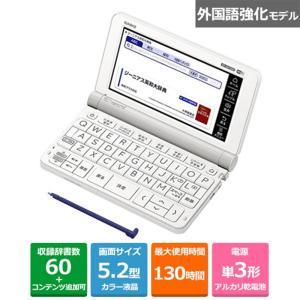 カシオ計算機 電子辞書 XD-SX7000 ホワイト