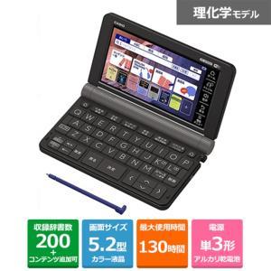 カシオ計算機 電子辞書 XD-SX9850 ブラック|ケーズデンキ PayPayモール店