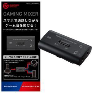 エレコム ゲーム用USBデジタルミキサー HSAD-GM30MBK ブラック