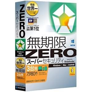 ソースネクスト セキユリテイソフト ZERO スーパーセキュリティ 3台用