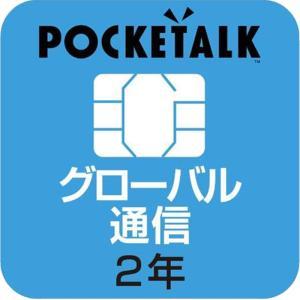 ソースネクスト 専用SIMカード W1P-GSIM POCKETALK センヨウグローバルSIM2ネン|ksdenki