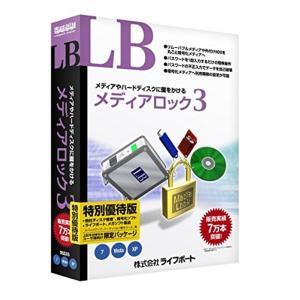 ライフボート データ暗号化ソフト LB メディアロック3 特別優待版|ケーズデンキ PayPayモール店