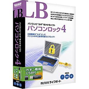 ライフボート セキュリティソフト LB パソコンロック4 U...