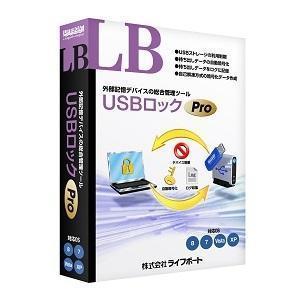 ライフボート セキュリティソフト LB USBロック Pro...