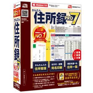 デネット 実用ソフト かんたん住所録 Pro7(Win版)