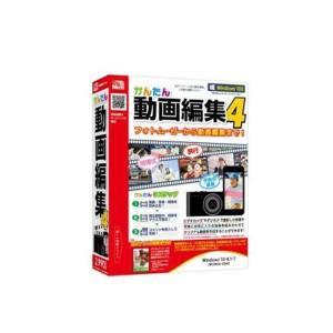 デネット 写真・動画編集ソフト かんたん動画編集4
