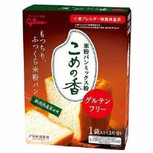 ・小麦アレルギー物質対応の米粉パン用ミックス粉