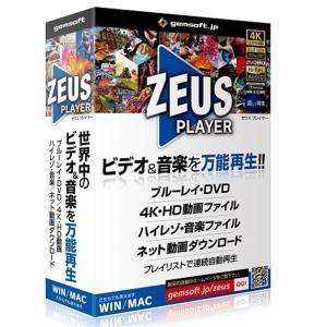 トランスゲート ユーティリティソフト ZEUS PLAYER ブルーレイ・DVD・4K・ハイレソ