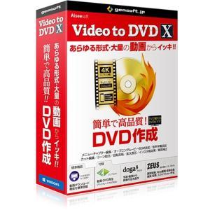 gemsoft 動画編集・DVDライティングソフト Video to DVD X|ksdenki
