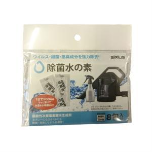 シリウス 除菌水の素 SPW-A008 8包入り