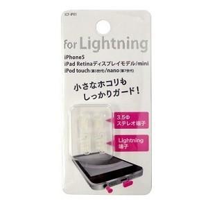 (アウトレット) オズマ Lightningキャップ ICF-IP01C クリアー|ksdenki