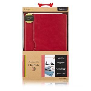トリニティ iPad mini 4用ケース TR-FNIPDM15-NRD レッド ksdenki