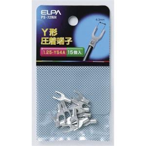 ELPA Y端子(1.25−YS4A) PS-72NH|ksdenki