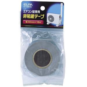 朝日電器 非粘着テープ グレイ KT-50H(G) グレー|ksdenki