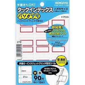 コクヨ プリンターラベル用紙 タ-PC22R ksdenki