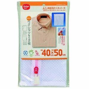 ・衣類のからみ、傷みをおさえ、きれいに洗う洗濯ネット ・ファスナーが開けやすい ・AL角型洗たくネッ...