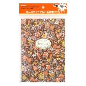 (アウトレット) ナカバヤシ アルバム FPA-1-40-5P ストローリージュ|ksdenki