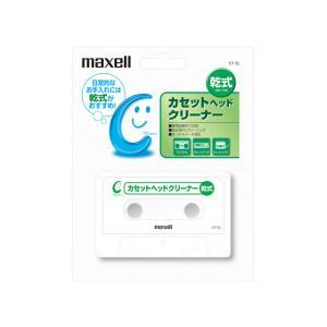 日立マクセル カセットクリーナー CT-CL|ksdenki