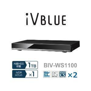 【長期無料保証】【アウトレット】日立マクセル i−VDR搭載BDレコーダー BIV-WS1100 ブラック HDD:1TB